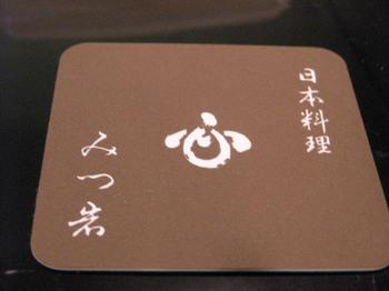 071007 岐阜県旅行7.JPG
